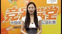 """视频: 竞彩足球""""胜平负""""玩法投注技巧"""