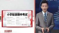 《北京晚报》:小学取消期中考试[北京您早]