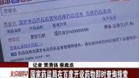 国家药监局在百度开设药物即时查询搜索[北京您早]