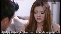 [蒙初之赐]泰语中字04