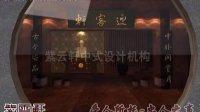 古典中式装修茶馆突显高雅品味案例欣赏—紫云轩中式设计机构
