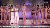 全球旅游小姐荧光比基尼内衣秀2