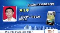 国防部:中国首膄航母驻泊基地与地区局势无关[直播港澳台]