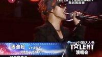 周劲松 中国达人秀 20101017