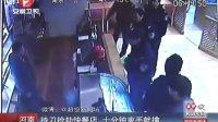 河南:持刀抢劫快餐店  十分钟束手就擒[超级新闻场]