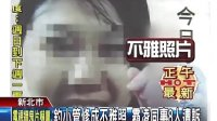 女子照片被同事修成不雅照怒告8人