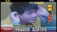 糯康等4名罪犯今日将被执行注射死刑(流畅)