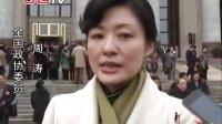 """周涛两会谈娱乐节目频繁""""撞车"""""""