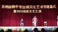 2013苏州丝绸中专迎新汇演