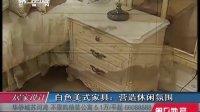 白色美式家具:营造休闲氛围[第一地产]