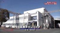 経済報道特別番組 カイシャ魂 130224