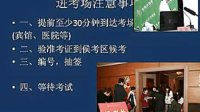 2013(中西医中医临床)执业医师实践技能操作视频笔试视频1