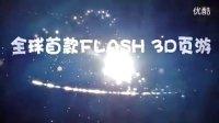 2012CHINAJOY昆仑万维网页游戏官方宣传视频