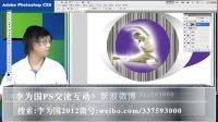 李为国ps教程第6课 ps视频教程 平面设计实用实例