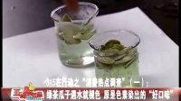 """五哥帮忙团:绿茶瓜子遇水就褪色   原是色素染出的""""好口味"""""""
