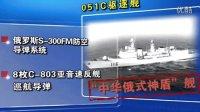 俄专家看上中国051c型驱逐舰 称俄需12艘