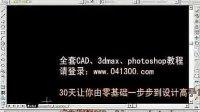 cad教程_AutoCAD教程-二维图徒手绘制