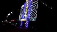 视频: 亮化工程案例 ----广西贵港威尼斯娱乐场所