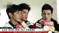 汪东城 曾沛慈《终极一班2》媒体见面会或继续拍摄《终极一班3》