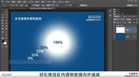 [PS]Photoshop基础教程 PS教程 PS免费试学 PS初级教程 PS大全 14