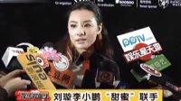 20130307深圳电视台_娱乐最前线 澳门新濠天地水舞间非凡之旅