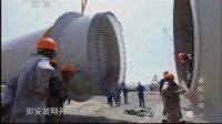 超级工程之海上巨型风机 130315