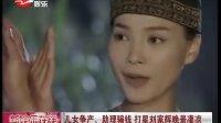 儿女争产 助理骗钱 打星刘家辉晚景凄凉