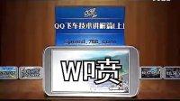 QQ飞车技术讲解片 上