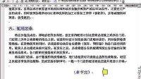 物流与供应链管理 13-14 浙江大学  《全套18讲》   金融经济