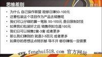 视频: 云端网络创富平台 http:www.fenghui518.com