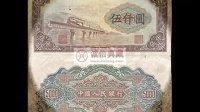 人民币收藏 您见过第一套人民币吗?第一套人民币大全图片赏析