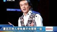 著名主持人李咏离开央视 第一站主持东南卫视爱拼才会赢