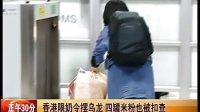 香港限奶令摆乌龙  四罐米粉也被扣查[正午30分]