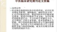 中医临床研究期刊征稿,职称论文发表,期刊发表,论文发表
