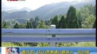 """重庆市1.4万公里普通公路装上""""安全阀""""[CQTV早新闻]"""
