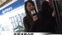 2013家博会美菱雅典娜二代冰箱介绍