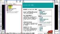 CAD教程_CAD视频教程KL (533)