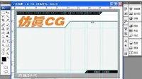 G9--10网页界面一PS广告设计视频教程-
