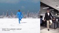 Kinect在cryengine3中的人体动态捕捉应用