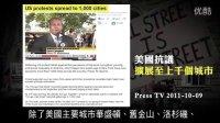 2012荣耀盼望 第八十九篇 Webbot应验篇「占领华尔街」行动