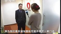 理财宝典 2013-03-07期红芒果——冰激凌市场新势力