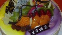 济南周式水果蛋糕展播