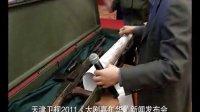 """张嘉译天津卫视""""借枪""""《大剧嘉年华》新闻发布会"""