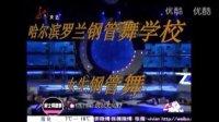 哈尔滨钢管舞爵士舞视频 大龙和学员们 哈尔滨罗兰钢管舞学校