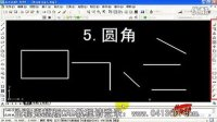 CAD教程_CAD视频教程KL (59)