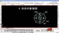 CAD教程_CAD视频教程KL (42)