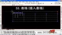 CAD教程_CAD视频教程KL (81)