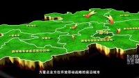 贵州3D建筑动画 FLASH动画 安全动画 房地产建筑动画煤矿演示动画