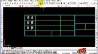 CAD教程_CAD视频教程KL (193)