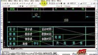 CAD教程_CAD视频教程KL (212)